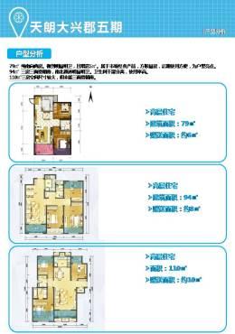 高层住宅为2t5户高层 ,采用分离式核心筒技术,做到1t3/1t2,主力户型